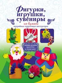 Cover Фигурки, игрушки, сувениры из бумаги. Подробные пошаговые инструкции