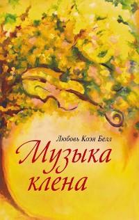 Cover Музыка Клёна