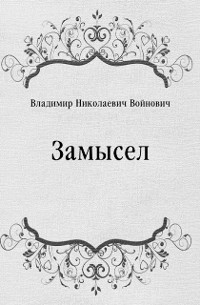 Cover Zamysel (in Russian Language)