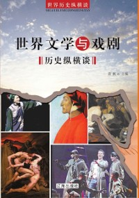 Cover On the History of World Literature and Drama