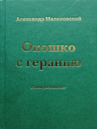 Cover Окошко с геранью. Стихи разных лет