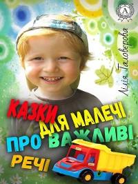 Cover Казки для малечі про важливі речі