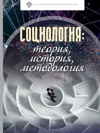 Cover Социология