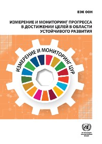 Cover Measuring and Monitoring Progress Towards the Sustainable Development Goals (Russian language)