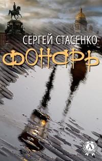 Cover ФОНАРЬ