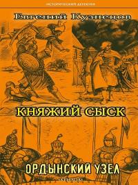 Cover Княжий сыск. Ордынский узел