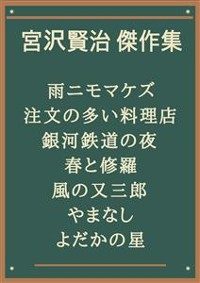 Cover 宮沢賢治 傑作集:雨ニモマケズ、注文の多い料理店、銀河鉄道の夜、春と修羅、風の又三郎、やまなし、よだかの星