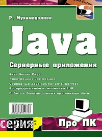 Cover Java. Серверные приложения