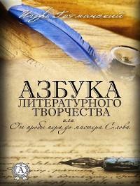 Cover Азбука литературного творчества, или От пробы пера до мастера Слова