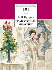 Cover Гранатовый браслет (сборник)