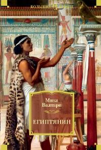 Cover Египтянин