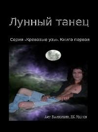 Cover Лунный танец