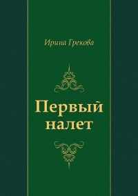 Cover Pervyj nalet (in Russian Language)