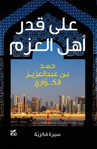 Cover The Global Majlis Arabic
