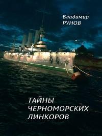 Cover Тайны черноморских линкоров