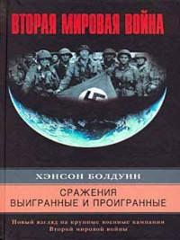Cover Сражения выигранные и проигранные. Новый взгляд на крупные военные кампании Второй мировой войны
