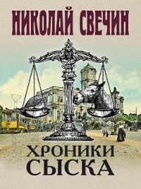 Cover Хроники сыска (сборник)