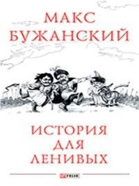Cover История для ленивых