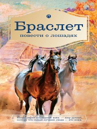 Cover Браслет. Повести о лошадях