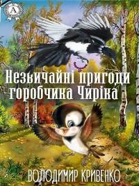 Cover Незвичайні пригоди горобчика Чиріка
