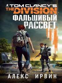 Cover Tom Clancy's the Division 2. Фальшивый рассвет