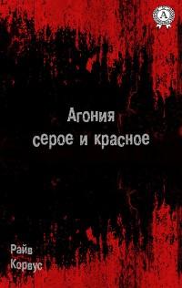 Cover Агония: серое и красное