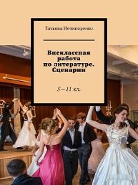 Cover Внеклассная работа политературе. Сценарии. 5—11кл.
