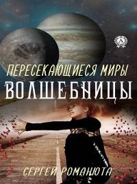 Cover Пересекающиеся Миры. Волшебницы
