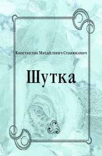 Cover SHutka (in Russian Language)