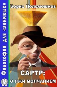 Cover Сартр: о лжи молчанием