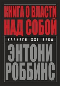 Cover Книга о власти над собой (Unlimited Power)