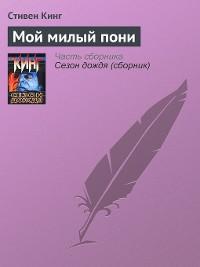 Cover Мой милый пони
