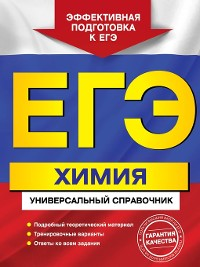 Cover ЕГЭ. Химия. Универсальный справочник