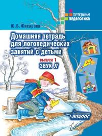 Cover Домашняя тетрадь для логопедических занятий с детьми. Выпуск 1. Звук Л