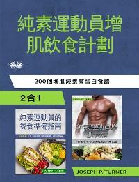 Cover 純素運動員無肉飲食增肌計劃