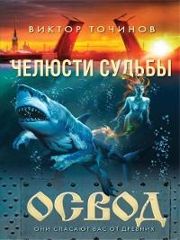 Cover ОСВОД. Челюсти судьбы