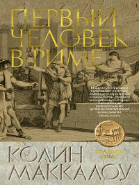 Cover Первый человек в Риме