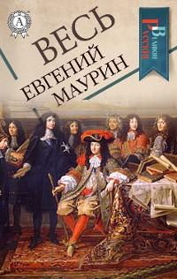 Cover Весь Евгений Маурин