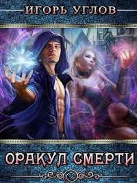 Cover Оракул Смерти