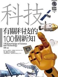 Cover 有關科技的100個新知