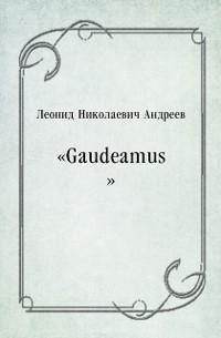 Cover &quote;Gaudeamus&quote; (in Russian Language)