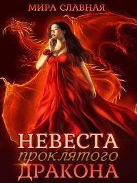 Cover Невеста проклятого дракона