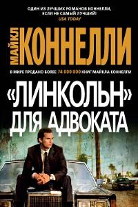 Cover Линкольн для адвоката