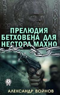 Cover Прелюдия Бетховена для Нестора Махно