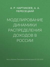 Cover Моделирование динамики распределения доходов в России