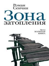 Cover Зона затопления (сборник)