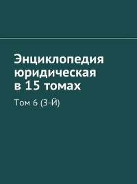 Cover Энциклопедия юридическая в 15 томах. Том 6(З-Й)