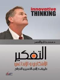 Cover التفكير الابتكاري والإبداعي