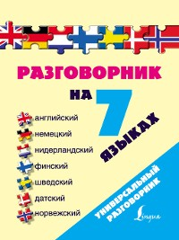 Cover Разговорник на 7 языках