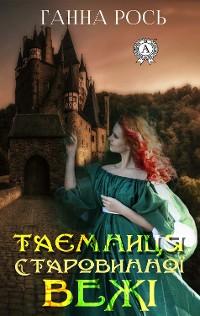 Cover Таємниця старовинної вежі